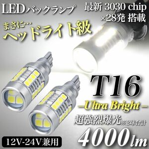 【送料無料】超爆光 驚異 ヘッドライト級 4000lm T16 LED バックランプ キャンセラー内蔵 6500K 純白 New 3030 チップ 28発 無極性 2個入