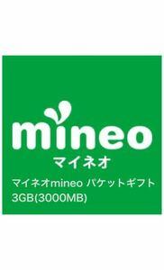【即日対応】mineo マイネオ パケットギフト 3GB(3000MB)