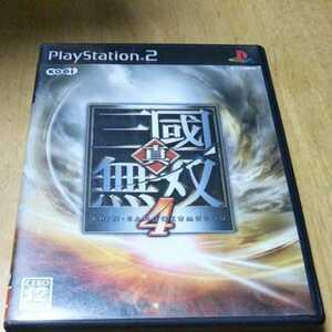 PS2 真・三國無双4 光栄 ※ディスクにキズも動作確認済み 返金保証付き