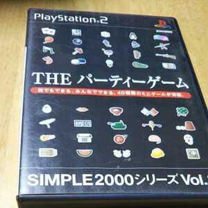 PS2 THEパーティーゲーム 返金保証付き