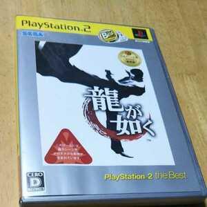PS2 龍が如く セガ ※暴力・グロテスクシーンあり ※対象17歳以上 返金保証付き