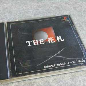 PS/THE花札 SIMPLE1500シリーズ 返金保証付き