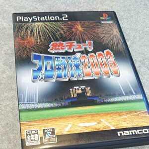 PS2/熱チュー!プロ野球2003 ナムコ 返金保証付き