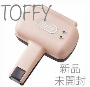 【TOFFY】ハーフホットサンドメーカー K-HS3 シェルピンク