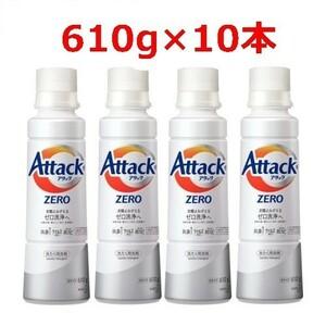 アタックZERO 洗濯洗剤 本体 大サイズ 610g×10本セット アタックゼロ