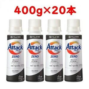 アタックZERO ドラム式専用 洗濯洗剤 本体 400g×20本セット アタックゼロ