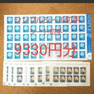 コレクション シール切手 シート
