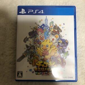 【PS4】 チョコボの不思議なダンジョンエブリバディ!