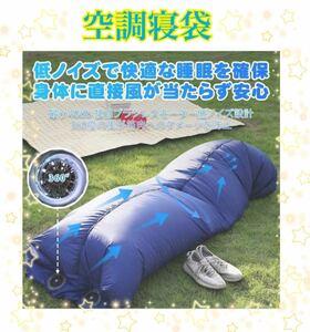 空調寝袋 USB給電 寝袋 アウトドア キャンプ ハイキング 登山 コンパクト