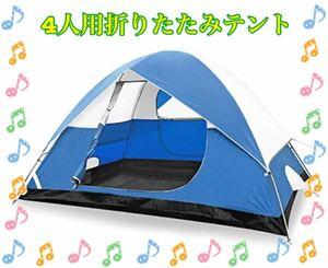 折りたたみ テント アウトドア用 自立式 コンパクト ハイキング キャンプ 通気