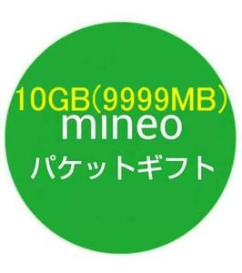 mineo マイネオ パケットギフト コード 約10GB (9999MB)