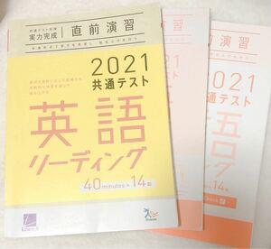 2021共通テスト対策 直前演習 英語リーディング