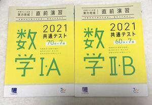 2021 共通テスト対策 直前演習 数学 1A2B セット売り
