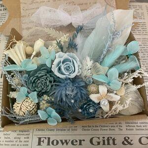 プリザ&ドライフラワー 花材 ブルーボックス