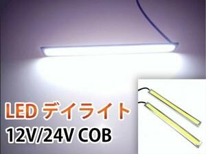 送料無料 DD126 高輝度 12V/24V 17cm 薄型 COB LED デイライト 2本 白色/ホワイト マーカー シルバーフレーム 両面テープ付き