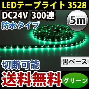送料無料 DD85 LEDテープライト DC24V 黒ベース 300連 5m 3528 グリーン 緑 LEDテープ 正面発光 カット可
