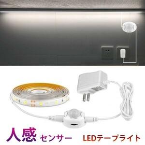 DD117 人感センサーライト LED テープライト ホワイト 1.5M ACアダプター付 切断可能 防水 間接照明 玄関 廊下 トイレ 階段 棚下