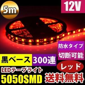 送料無料 DD31 防水 12V 5M 5050 黒ベース LEDテープライト レッド/赤 LEDテープ 正面発光 カット可