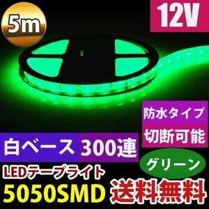 送料無料 DD24 防水 12V 5M 5050 白ベース LEDテープライト グリーン 緑 LEDテープ 正面発光 カット可
