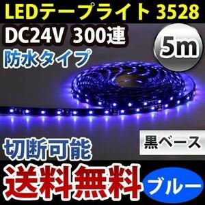 送料無料 DD82 LEDテープライト DC24V 黒ベース 300連 5m 3528 ブルー 青 LEDテープ 正面発光 カット可