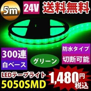 送料無料 DD36 防水 24V 5M 900連 5050 白ベース LEDテープライト グリーン 緑 LEDテープ 正面発光 カット可