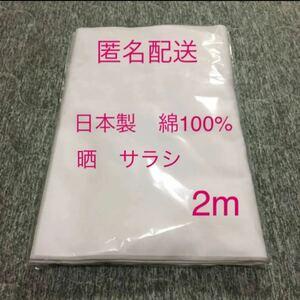 日本製 晒 サラシ さらし 布 インナー ハンドメイド 手作り 無地 綿100% 匿名配送 2m