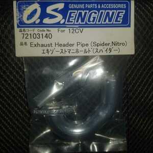 小川精機 OS-ENGINE エキゾーストマニホールド(スパイダー) エンジンカー