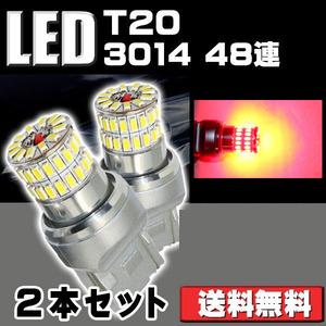 (ネ)LEDバルブ T20シングル DC12V専用 サムスン製3014チップ 48枚搭載 レッド 2本セット 在庫処分 送料無料 7日保証