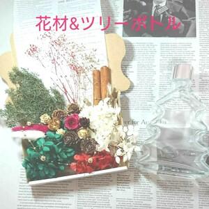 ハーバリウム花材キット クリスマスツリーボトル付き プリザーブドフラワー
