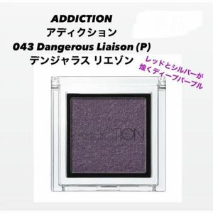 アディクション043Dangerous Liaison デンジャラス リエゾン
