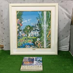 絵画 ヒロ・ヤマガタ 城 75×80 色彩の詩人 ヒロ・ヤマガタの世界 室伏哲郎 本 2点セット 24-78