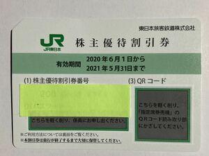 ★★JR東日本株主優待割引券 1枚★★