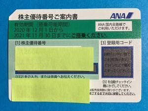 ★★ANA株主優待券 1枚★★