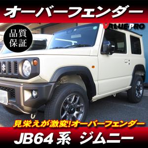 1円~ ジムニー JB64 高品質 オーバーフェンダーキット ダミービス無 BK ブラック / 樹脂 シボ スッキリ カスタム ワイドフェンダー シエラ