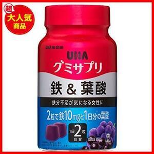 ★即決★30日分 鉄&葉酸 60粒 bbha809 ボトルタイプ UHAグミサプリ アサイーミックス味