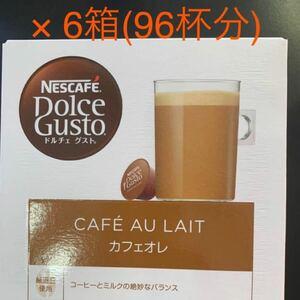 6箱 ネスカフェ ドルチェグスト カプセル カフェオレ 16杯分 × 6箱(96杯分)