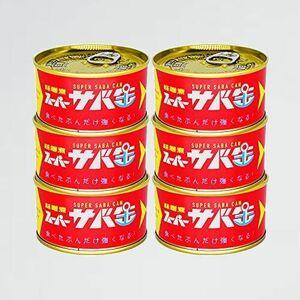 未使用 新品 ス-パ-サバ缶 SUPERMINE 5-VD ) 栄養士監修 金華さば 味噌煮 6缶セット 高級 石巻港 国産 化学調味料無添加 朝獲れ