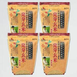 新品 未使用 大潟村あきたこまち 特別栽培米 H-85 × 4袋 発芽玄米鉄分 1kg