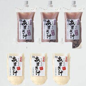 未使用 新品 酒屋が造った無添加甘酒 御殿桜 3-6B 飲み比べセット 1000g×6個