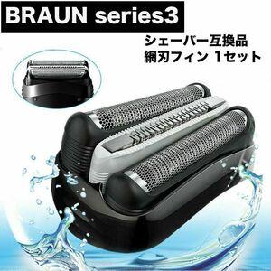 追跡あり ブラウン 替刃 シリーズ3 32B (F/C32B F/C32B-5 F/C32B-6) 髭剃り 替え刃 交換 互換品 BRAUN (p1