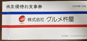 グルメ杵屋 株主優待お食事券 送料無料 2万円分 2冊