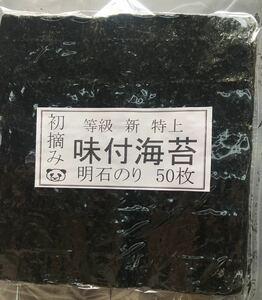 明石初摘み味付け海苔50枚