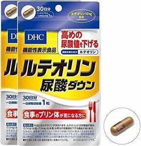 限定価格!ルテオリン 尿酸ダウン 30日分【機能性表示食品】 2個セットQKW1