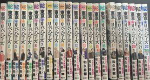 東京卍リベンジャーズ 全巻セット 和久井健