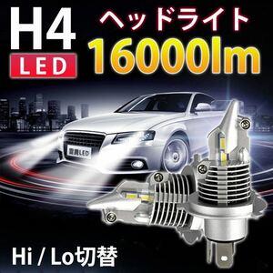 H4 LED ヘッドライト Hi / Lo 切替 16000lm 車検対応 白
