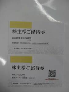 日本結婚相談所連盟 by IBJ 株主様ご優待券 2022/3/31期限 パーティー無料券 入会時割引券