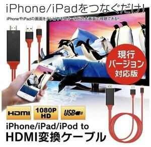 iPhone HDMI ライトニングケーブル 変換ケーブル テレビ接続 設定不要! ミラーリング テレビでスマホ ドンクル 高品質 最安値段!