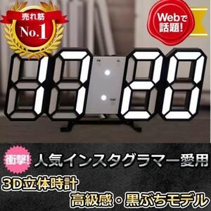 3D立体時計 黒ぶち LED壁掛け時計 置き時計 両用 デジタル時計!