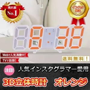 3D立体時計 オレンジ LED壁掛け時計 置き時計 両用 デジタル時計!
