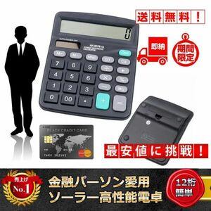 12桁電卓 ソーラー電卓 事務所用 家計簿 学校用 計算機 新入社員!